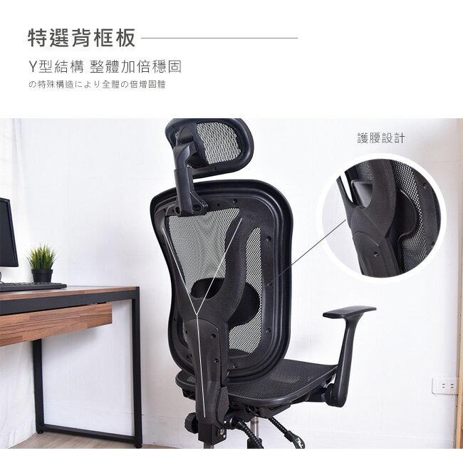 電腦椅 / 辦公椅 / 主管椅 SKR 高背腰網工學電腦椅 凱堡家居【A15239】 6