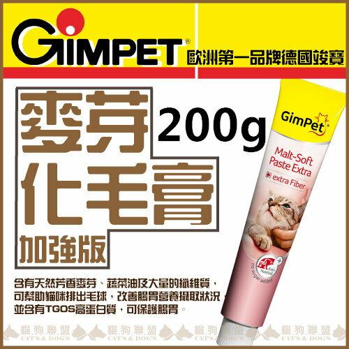貓狗樂園 德國GIMPET竣寶~麥芽化毛膏~加強版~200g~490元~嗜口性好