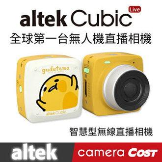【熱銷現貨!送伸縮自拍棒+32G+螢幕擦】Altek Cubic 蛋黃哥 迷你智慧型相機
