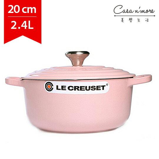 Le Creuset 新款圓形鑄鐵鍋 湯鍋 燉鍋 炒鍋 20cm 2.4L 雪紡粉 法國製 - 限時優惠好康折扣