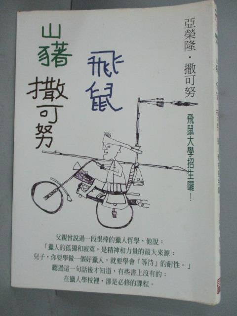 【書寶 書T1/兒童文學_GKK】山豬‧飛鼠‧撒可努_亞榮隆_作者親簽