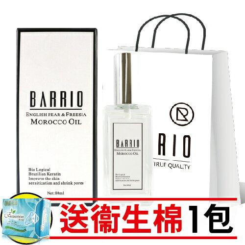 BARRIO貝莉歐英國梨與小蒼蘭全效晶亮摩洛哥精華油80ml(隨機贈送衛生棉一包)