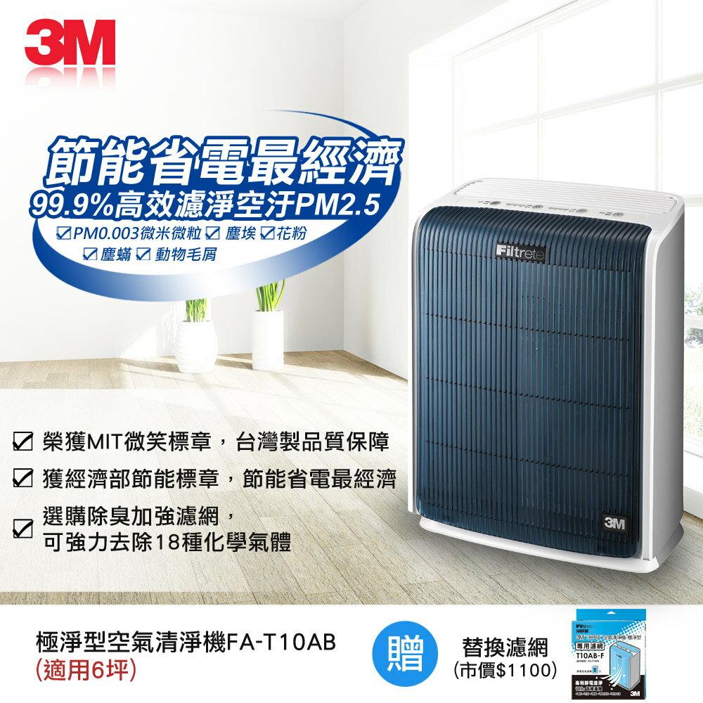 ?加送濾網?3M 淨呼吸極淨型空氣清淨機 FA-T10AB (適用6坪)
