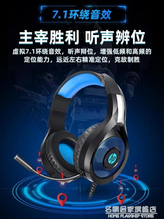 電腦游戲耳機頭戴式電競吃雞cf專用7.1聲道聽聲辯位有線耳麥帶麥克風話筒