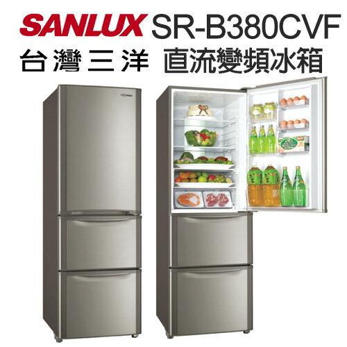 【滿3千,15%點數回饋(1%=1元)】【台灣三洋 SANLUX】SR-B380CVF 380公升 三門 變頻冰箱