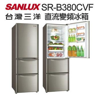 【台灣三洋 SANLUX】SR-B380CVF 380公升 三門 變頻冰箱