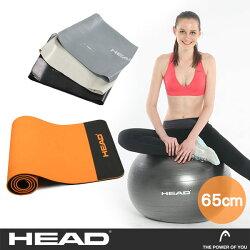 【HEAD 海德】專業瑜珈3件組(專業瑜珈墊12mm+彈力帶3入組+專業防爆瑜珈球65cm)