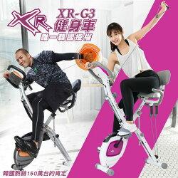 [送XR地墊+訓練海報]正宗韓國 XR-G3 三合一 立式/臥式/拉繩 磁控飛輪健身車