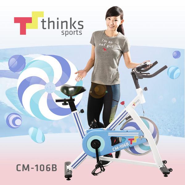 CM-106B飛輪健身車 專為女生設計 加大坐墊X降低坐墊X消除慣性 | thinks sports