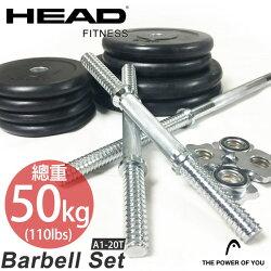【HEAD】專業級50公斤包膠槓片/啞鈴組