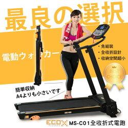 全收折式電動跑步機 MS-C01 免組裝 好收納 不佔空間 電跑 Well-Come好吉康