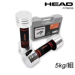 【HEAD】組合式啞鈴組-5kg 電鍍材質 握推 平舉 重量/負重訓練