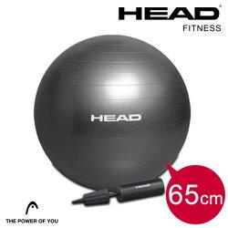 【HEAD】專業防爆瑜珈球(65cm) 抗力球 fitball gymball 銀灰 螺旋防滑 專業防爆 環保PVC材質