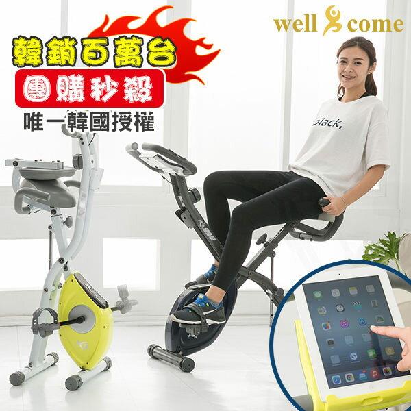 [送地墊]XR健身車 飛輪式磁控二合一 韓國獨家授權 Well Come好吉康 《全機一年保固》