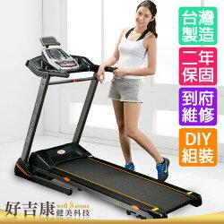 V43台灣製雙層避震電動跑步機 兩年保固_Well Come好吉康