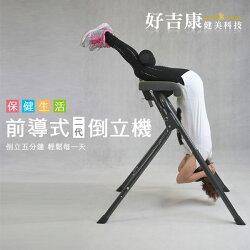 創新前導式倒立機2代 倒立板 台灣製造 健身倒立椅倒立 Well Come好吉康