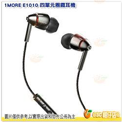 附皮革收納盒+轉接頭+耳套 1MORE E1010 四單元圈鐵耳機 入耳式 進耳式 耳塞式 線控 免持通話 音樂