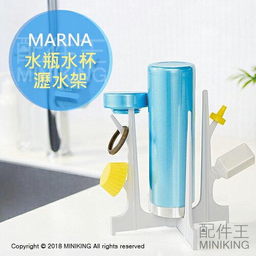【配件王】日本代購MARNA瀝水架晾乾瀝乾水瓶水杯水壺保溫杯保溫瓶奶瓶收納可折疊