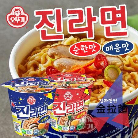 韓國 OTTOGI 不倒翁 金拉麵 (杯裝) 65g 原味 辛辣 辣味 杯麵 泡麵 消夜【N203025】
