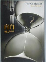 【書寶二手書T1/翻譯小說_KKV】自白_約翰.葛里遜