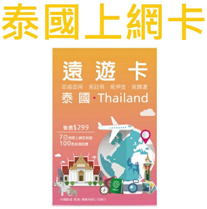 【泰國上網卡】遠遊卡 泰國 7 日無線上網吃到飽(已含運)