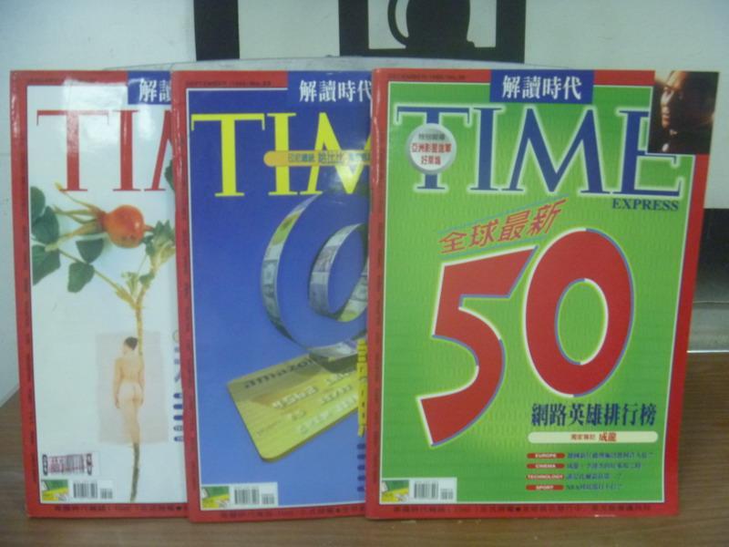 ~書寶 書T6/雜誌期刊_QCS~解讀時代TIME_33^~37期間_3本合售_ 50 英
