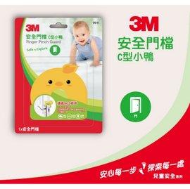 【淘氣寶寶】3M 兒童安全門檔-C型小鴨【居家安全防護用品】
