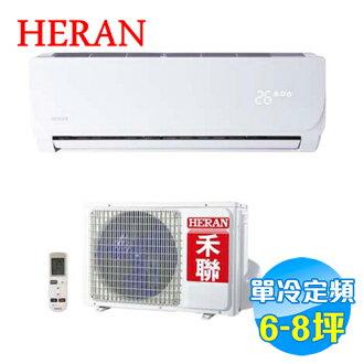 禾聯 HERAN 精品型 單冷定頻 一對一 分離式 冷氣 HI-41B / HO-412N