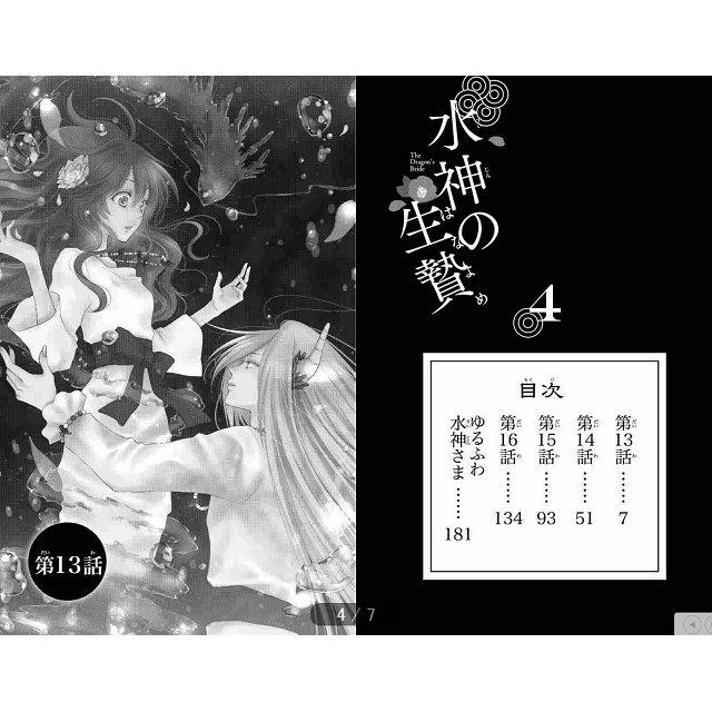 水神的祭品 Vol.4 3