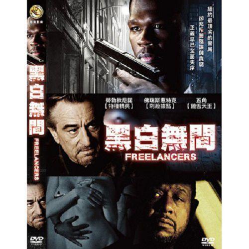 黑白無間DVD