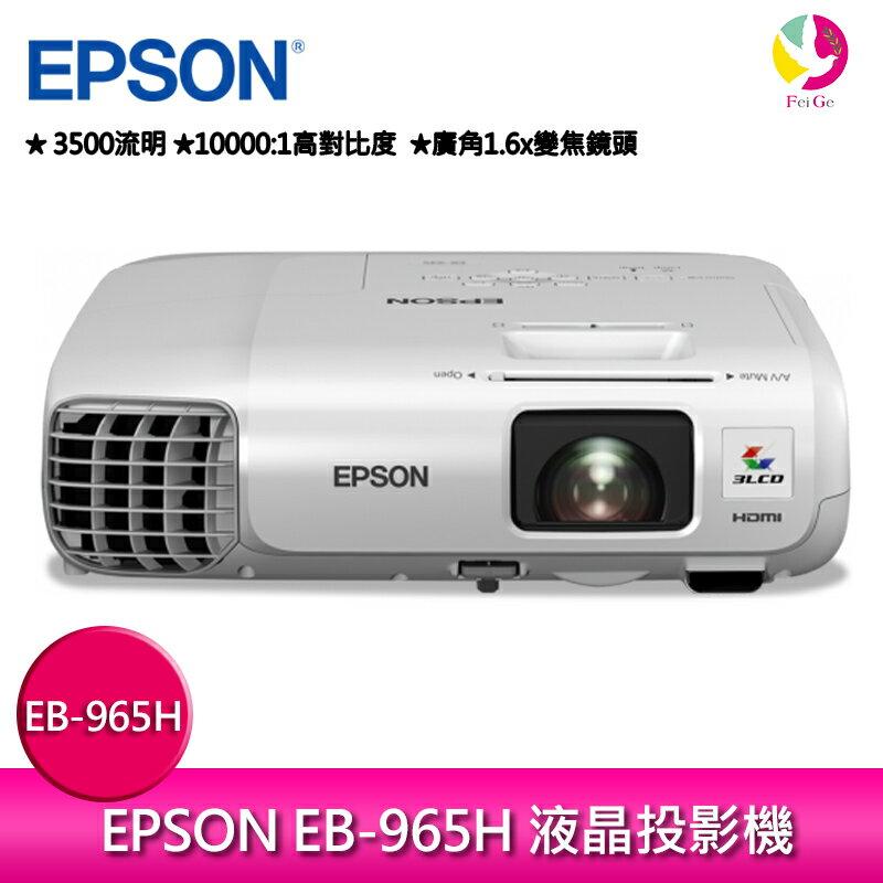 ★下單最高21倍點數送★   分期0利率 EPSON 愛普生 EB-965H 3,500流明商務XGA投影機-公司貨 原廠3年保固