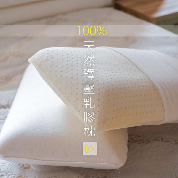 枕頭-單入【 PRIMARIO 蜂巢式乳膠枕】翔仔居家