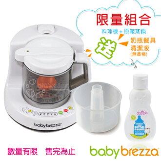美國Baby Brezza 副食品自動料理機/調理機 專用蒸鍋組合 贈好禮