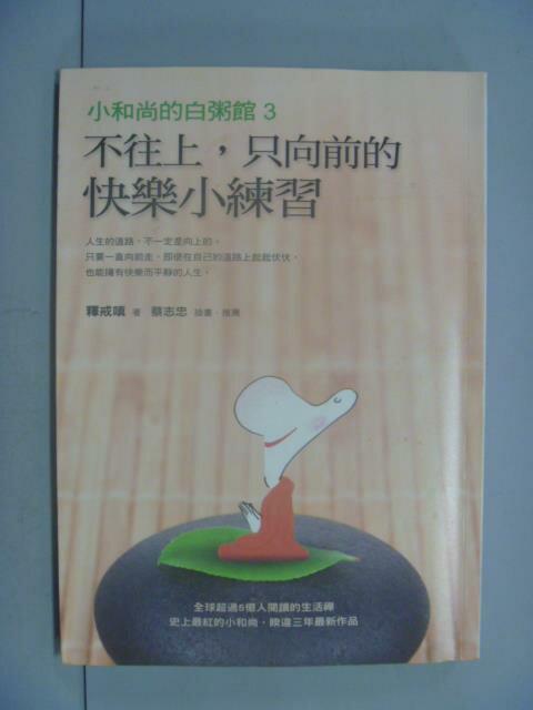 ~書寶 書T1/宗教_NOB~小和尚的白粥館3:不往上,只向前的快樂小練習_釋戒嗔