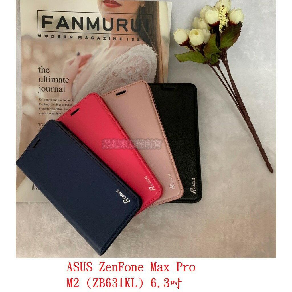美人魚【真皮吸合皮套】ASUS ZenFone Max Pro M2 ZB631KL 6.3吋隱藏磁扣側掀保護套/書本式