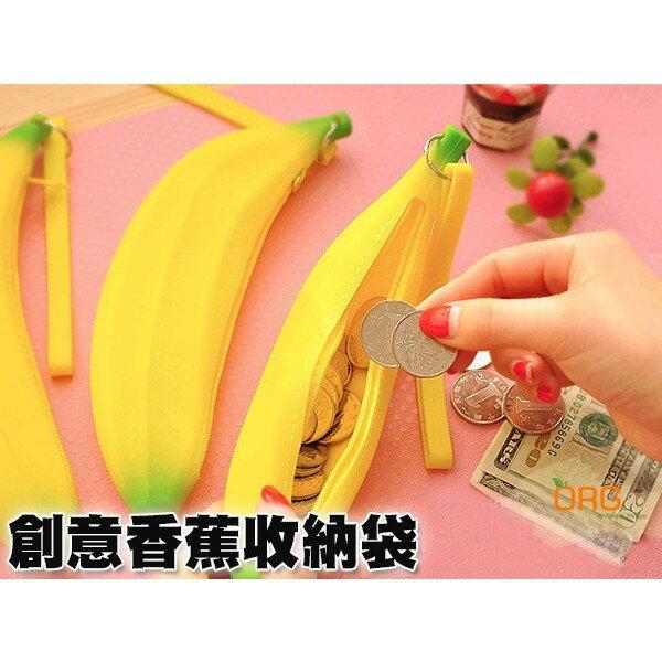 ORG《SG0118》超逗趣~創意造型 香蕉 筆袋/零錢包/鉛筆盒/收納袋/化妝袋/手提袋/零錢袋 交換 禮物 仿真造型