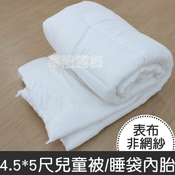 可超取【4.5x5尺兒童被/小棉被/非網紗內胎】4.5*5尺 可水洗 防蹣抗菌纖維棉 可套入睡袋套使用 台灣製造MIT~華隆寢飾