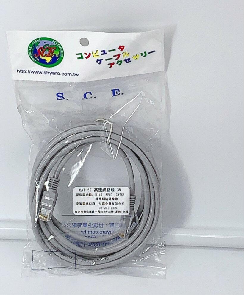 方美方 電腦電話網路線 CAT 5E 3M 網路線 2