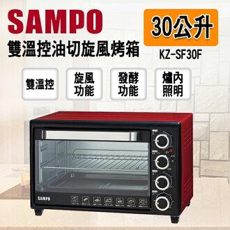 『SAMPO』☆聲寶 30L 雙溫控油切旋風烤箱 KZ-SF30F**免運費**