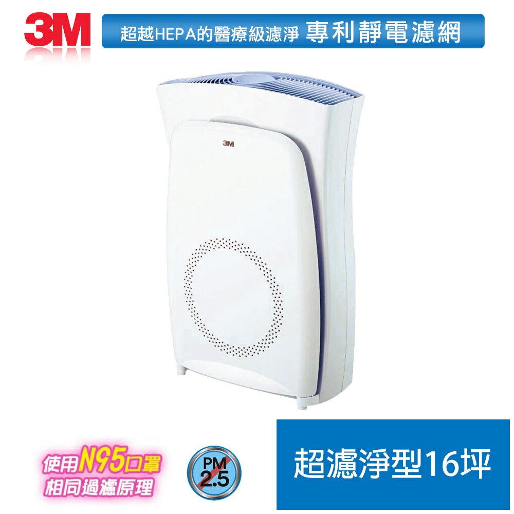 【3M】超濾淨型大坪數專用空氣清淨機(適用16坪) 1
