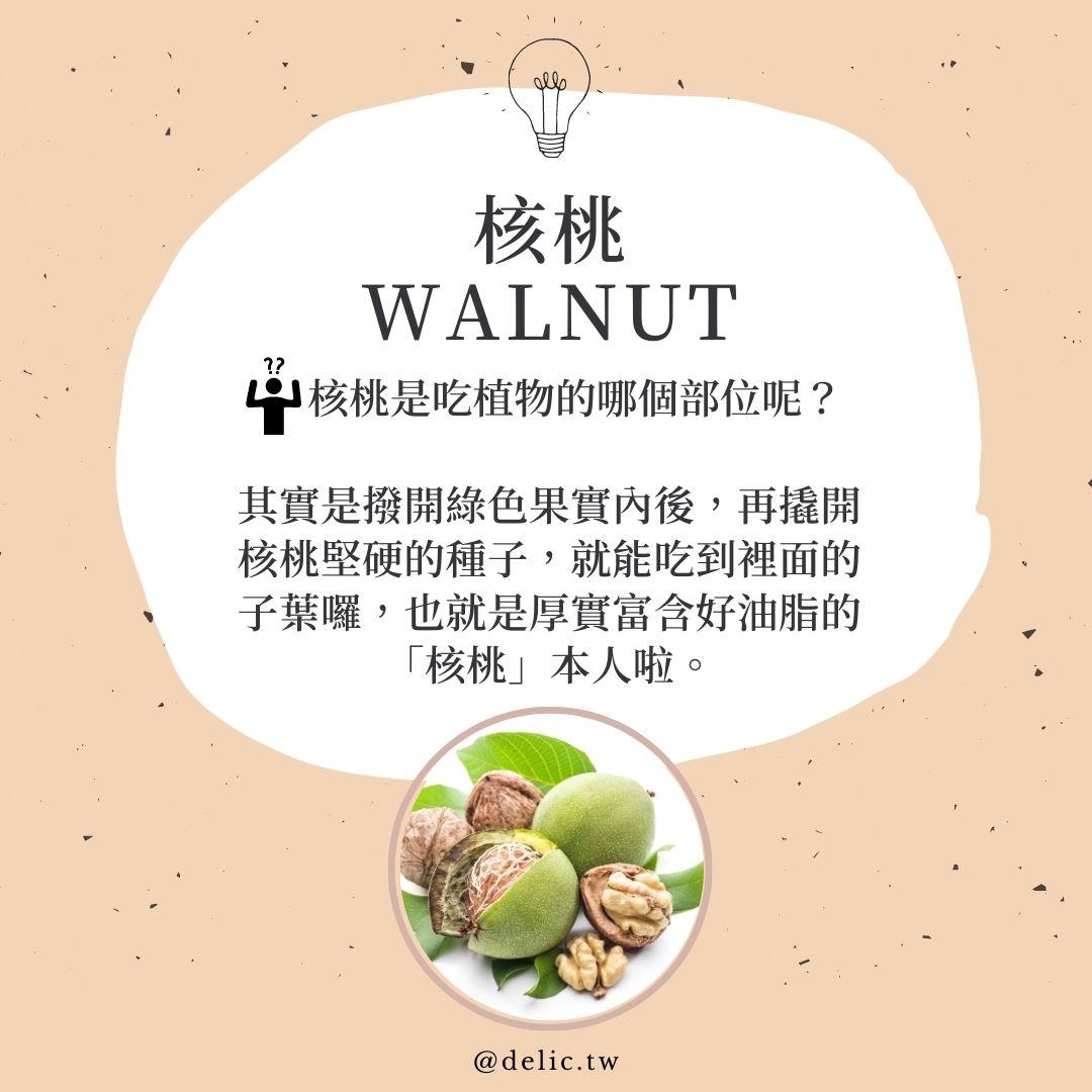 美國加州特大核桃 Shelled walnut【Delic好食嗑】350g