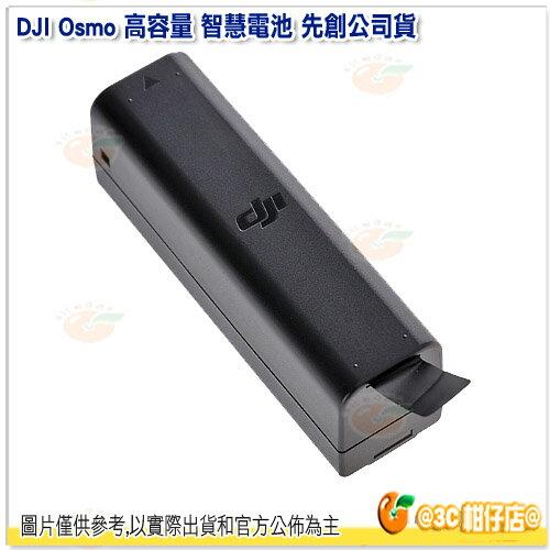 大疆 DJI Osmo 高容量 智慧電池 先創公司貨 手持雲台相機 手持穩定器 穩定器