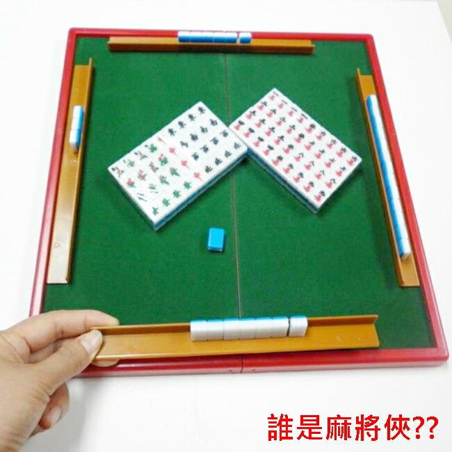 麻將組 麻將套裝組 旅遊麻將(精裝雕刻版) 小號麻將 宿舍麻將 小麻將 桌+牌尺+骰子【塔克】