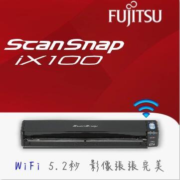 富士通ScanSnap iX100有感降價直接回饋