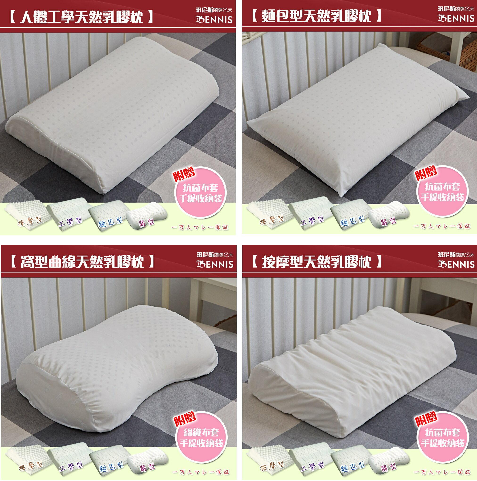 班尼斯馬來西亞【天然乳膠枕頭】附贈抗菌布套、手提收納袋★馬來西亞進口天然乳膠枕,百萬品質保證★班尼斯國際家具名床 2