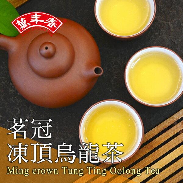 《萬年春》茗冠凍頂烏龍茶600公克(g) / 罐 - 限時優惠好康折扣