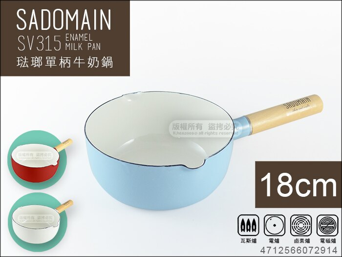 快樂屋?仙德曼 SADOMAIN 07-2914 琺瑯單柄雪平鍋 18cm 牛奶鍋 片手鍋 單柄湯鍋