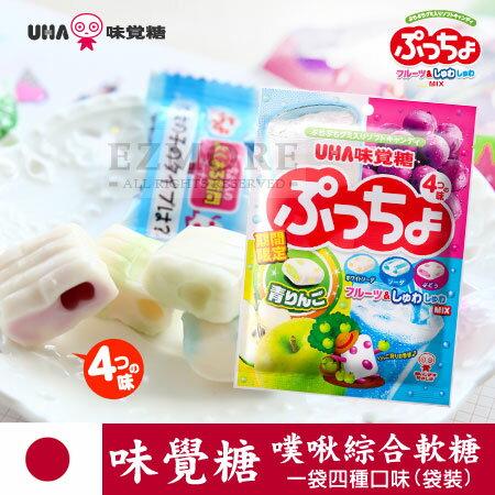 日本 UHA 味覺糖 噗啾綜合軟糖 (袋裝) 95g 噗啾4味綜合軟糖 軟糖 噗啾軟糖 噗啾糖【N100718】