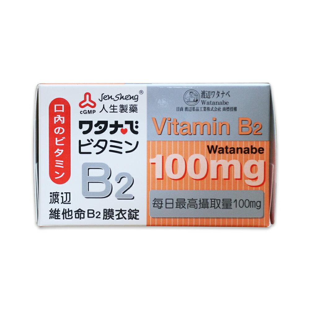 人生製藥 渡邊維他命B2膜衣錠 60錠/瓶 2023/09 公司貨中文標 PG美妝