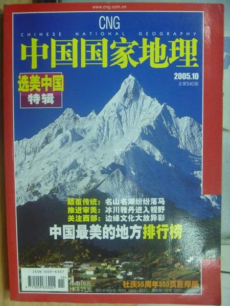 【書寶二手書T9/雜誌期刊_ZJY】中國國家地理_2005/10_中國最美的地方排行榜等_簡體